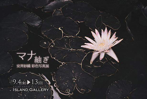 安斉紗織 彩色写真展『マナ紬ぎ』