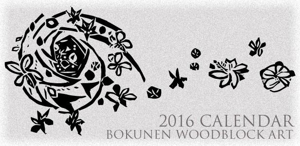 2016BOKUNEN_CALENDAR