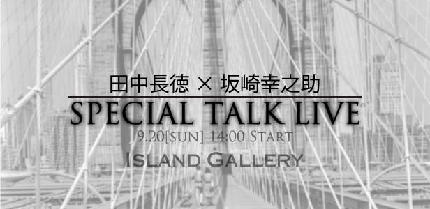 田中長徳×坂崎幸之助 / SPECIAL TALK LIVE
