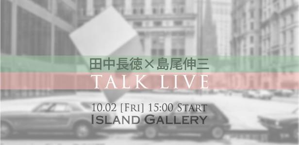 田中長徳×島尾伸三 / TALK LIVE