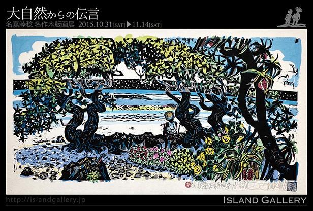 名嘉睦稔木版画名作展『大自然からの伝言』