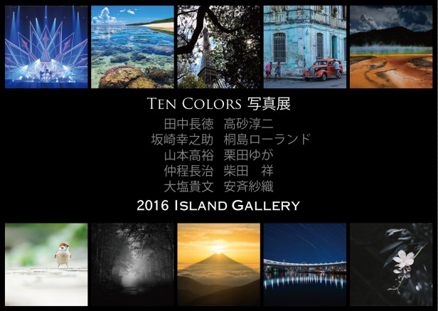 2016 Island Gallery Ten Colors 写真展