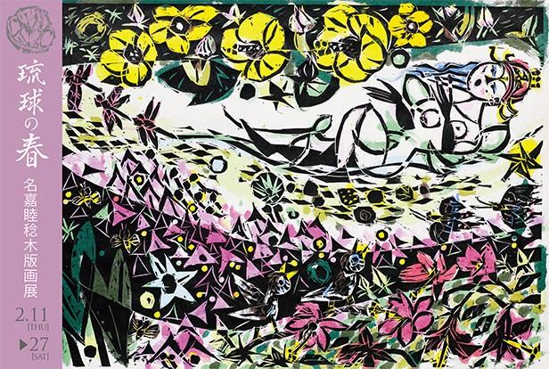 名嘉睦稔木版画展 琉球の春
