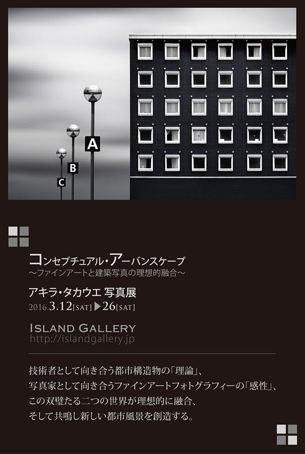 アキラ・タカウエ 写真展 / コンセプチュアル・アーバンスケープ