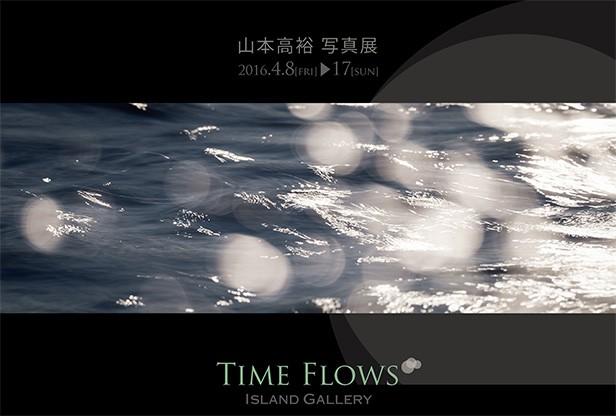山本高裕 写真展 / Time Flows