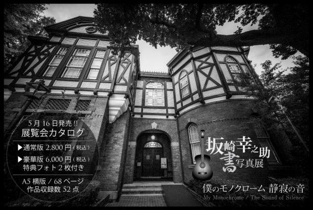 坂崎幸之助 展覧会カタログ 2016.05