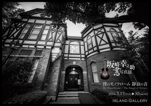 坂崎幸之助書写真展 / 僕のモノクローム 静寂の音