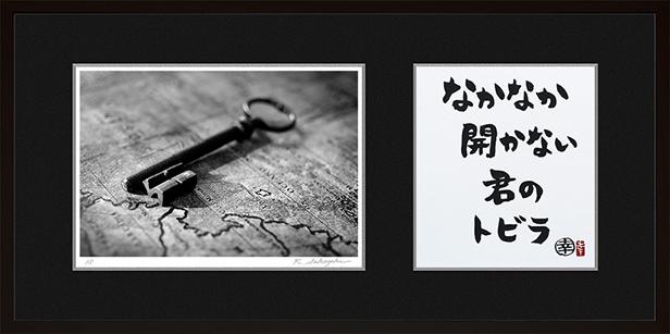 作品紹介 / 坂崎幸之助『なかなか開かないキミの扉』