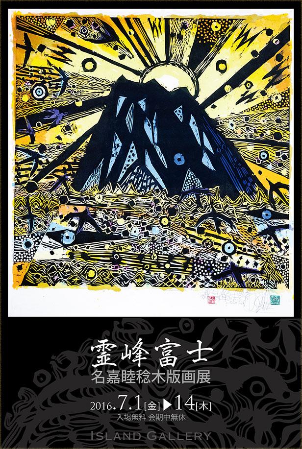 名嘉睦稔木版画展『霊峰富士』