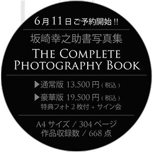 sakazaki_CPB-PR