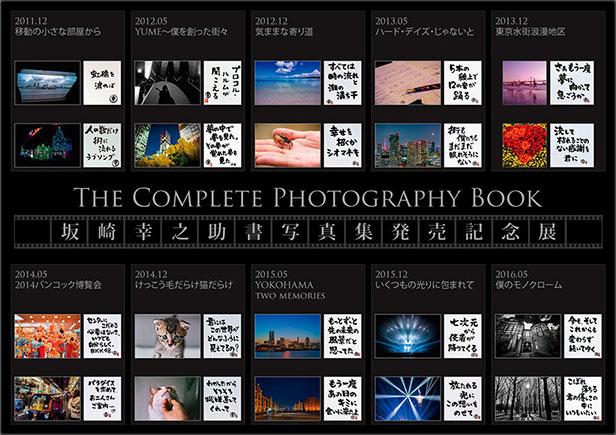 The Complete Photography Book / 坂崎幸之助書写真集発売記念展