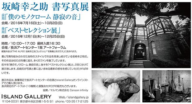 坂崎幸之助書写真展 / 滋賀県長浜市