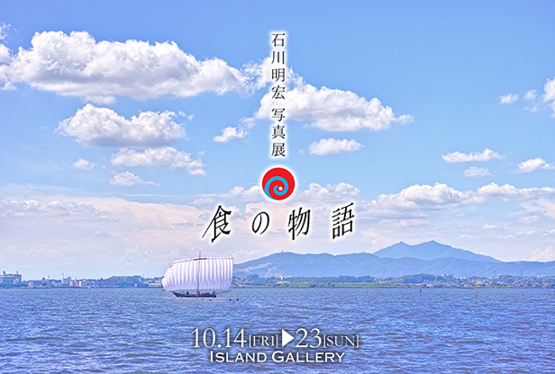 石川 明宏 写真展 食の物語