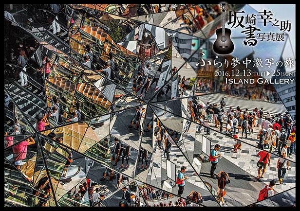 坂崎幸之助書写真展 / ふらり夢中激写の旅