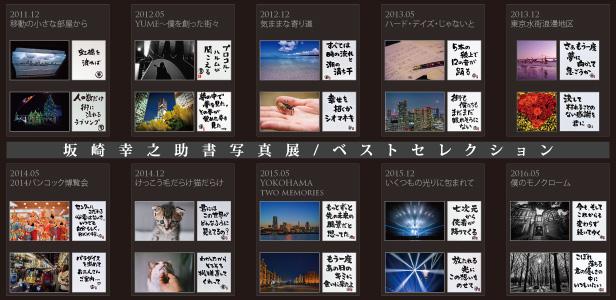 坂崎幸之助書写真展 / ベストセレクション 滋賀