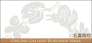 Online Gallery BOKUNEN NAKA