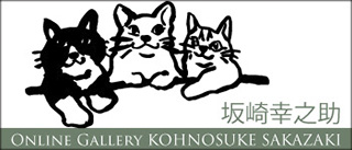 Online Gallery KOHNOSUKE SAKAZAKI