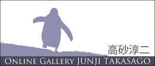 Online Gallery JUNJI TAKASAGO