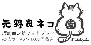 坂崎幸之助フォトブック『元野良ネコ』