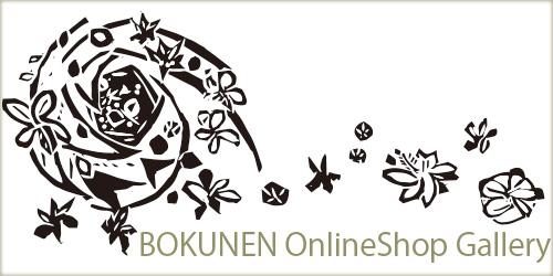 2013 Winter 名嘉睦稔木版画 | OnlineShop Gallery