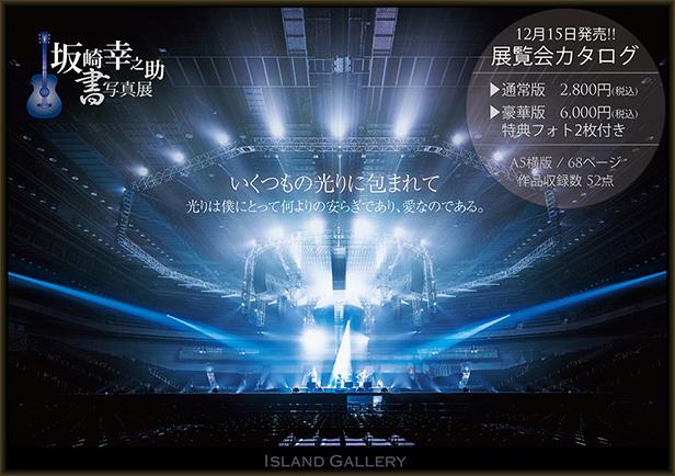 坂崎幸之助 展覧会カタログ 2015.12